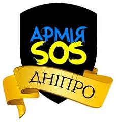 Общество и религия - Армия SOS Днепр
