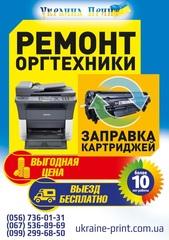 Услуги для бизнеса - Украина Принт