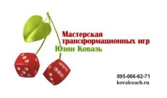 Образование и наука - Мастерская трансформационных игр Юлии Коваль ФЛП