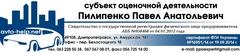Недвижимость и строительство - Судебный автоэксперт - оценщик движимого и недвижимого имущества, ФЛП Пилипенко П.А.
