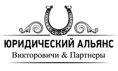 Охрана правопорядка, юридические услуги, налоги - Юридическая компания «Юридический альянс «Викторовичи и Партнеры»»