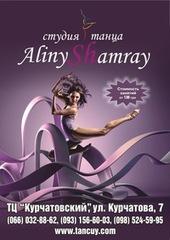 Спорт и активный отдых - Студия танца AlinyShamray