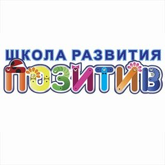 Увлечения - Позитив, школа развития