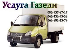 Перевозка грузов - Авто + Аккуратные грузчики