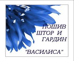 Все для дома и специальные услуги - Василиса ЧП