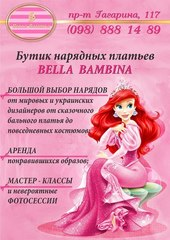 Магазины - Белла Бамбина (Bella Bambina)
