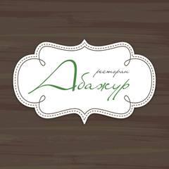 Рестораны - Абажур, ресторан