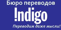 Услуги для бизнеса - Индиго-Днепр, переводы