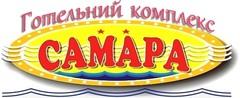 Спорт и активный отдых - Самара, Гостиничный комплекс