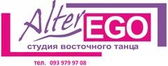 Увлечения - Альтер Эго (Alter Ego)