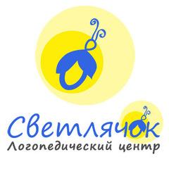 Логопедический центр Светлячок