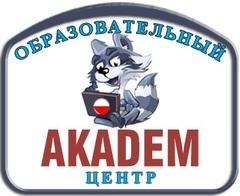 Образование и наука - Образовательный центр Akadem