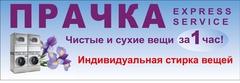 Прачка Express Service, ФЛП