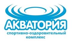 Спорт и активный отдых - АКВАТОРИЯ, спортивно-оздоровительный комплекс