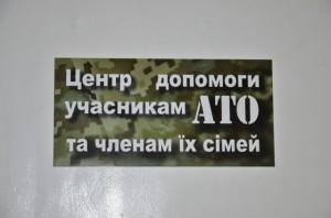 Центр помощи участникам АТО и членам их семей