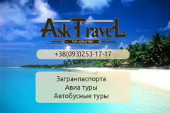 Туризм - АСК Тревэл (ASK Travel)