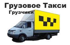 Коммунальные и аварийные службы - Грузоперевозки, переезды, грузчики