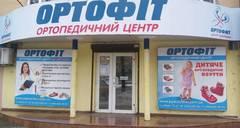 Магазины - Пяточкин, Ортофит - салон детской ортопедической обуви