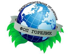 Недвижимость и строительство - ГОрелик, ФОП