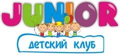 Детский клуб Джуниор