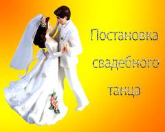 Спорт и активный отдых - Свадебный танец - уверенно и красиво! Постановка любой сложности!