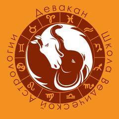Образование и наука - Школа астрологии Девакан