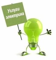 Коммунальные и аварийные службы - Электрик для Вашего дома, ЧП