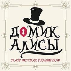 Увлечения - Домик Алисы