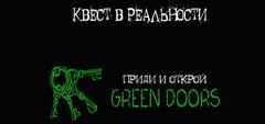 Что посмотреть - Квест Green Doors