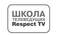 Средства массовой информации - Респект ТВ (Respect TV), школа телеведущих