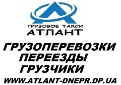 Перевозка грузов - Автоагенство Грузовое такси Атлант