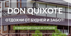 Гостиницы - Дон Кихот Парк (Don Quixote Park)