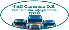 Услуги для бизнеса - Савелова О.В., ФЛП
