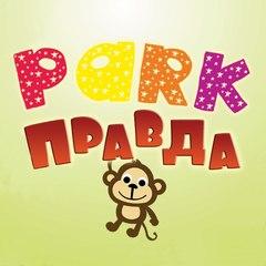 Что посмотреть - Парк Правда (Park Pravda)