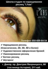 Красота и здоровье - Cтудия по наращиванию ресниц L'kas