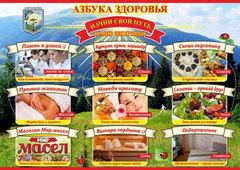 Магазины - Натуральные масла Азбука Здоровья