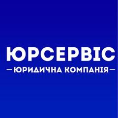 Охрана правопорядка, юридические услуги, налоги - Юрсервис, ООО
