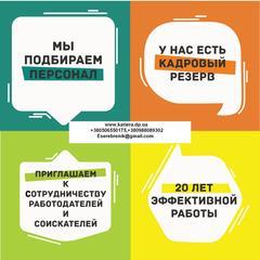 Услуги для бизнеса - Агенство Кадрового рекрутинга Карьера