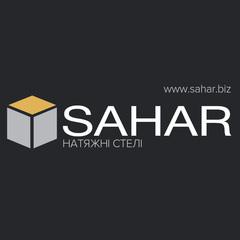 Коммунальные и аварийные службы - Сахар (Sahar), ФЛП