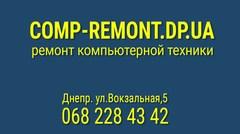 Компьютеры и интернет - 1-я компьютерная помощь,  ФЛП (comp-remont.dp.ua)