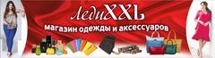 Магазины - Магазин Леди XXL