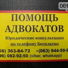 Услуги для бизнеса - Адвокат Днепр. Консультация Бесплатно