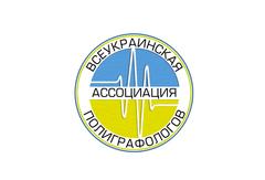 Охрана правопорядка, юридические услуги, налоги - Представительство Всеукраинской ассоциации полиграфологов в Днепре