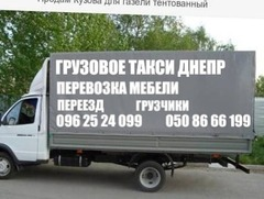 Перевозка грузов - Грузовое такси Днепр