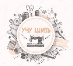 Образование и наука - Учу шить, курсы кроя и шитья