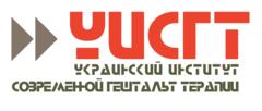 Образование и наука - Украинский Институт Современной Гештальт Терапии (УИСГТ)