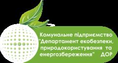 Коммунальные и аварийные службы - Департамент экобезопасности, природопользования и энергозбережения Дн-ского обл. совета