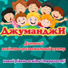 Образование и наука - Детский образовательно-развлекательный центр