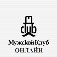 Общество и религия - Мужской Клуб Онлайн