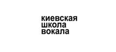 Образование и наука - Киевская Школа Вокала